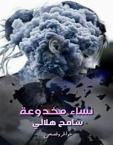 تحميل كتاب نساء مخدوعة pdf – سامح هلالي