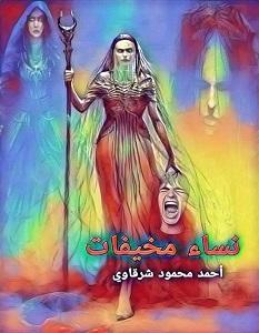 تحميل رواية نساء مخيفات pdf – أحمد محمود شرقاوي