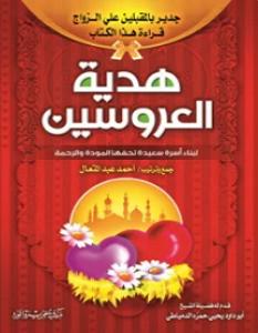 تحميل كتاب هدية العروسين pdf – أحمد عبد المتعال
