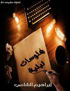 تحميل رواية هلوسات ليلية pdf – إبراهيم الشامي