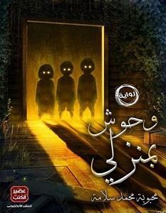 تحميل رواية وحوش بمنزلي pdf – محبوبة محمد سلامة