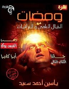 تحميل كتاب ومضات في الخيال العلمي والغرائبيات 1 pdf – ياسين أحمد سعيد
