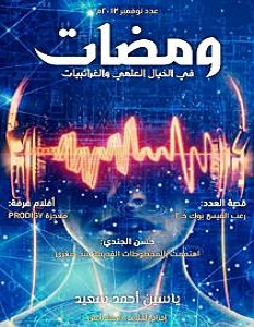 تحميل كتاب ومضات في الخيال العلمي والغرائبيات 2 pdf – ياسين أحمد سعيد