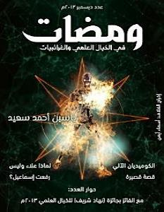 تحميل كتاب ومضات في الخيال العلمي والغرائبيات 3 pdf – ياسين أحمد سعيد