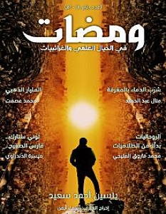 تحميل كتاب ومضات في الخيال العلمي والغرائبيات 4 pdf – ياسين أحمد سعيد