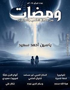 تحميل كتاب ومضات في الخيال العلمي والغرائبيات 5 pdf – ياسين أحمد سعيد