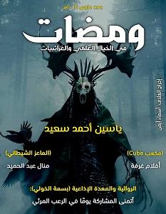 تحميل كتاب ومضات في الخيال العلمي والغرائبيات 6 pdf – ياسين أحمد سعيد