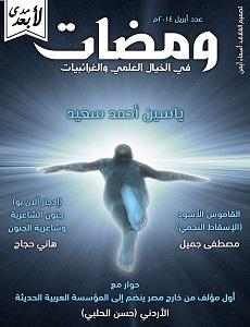 تحميل كتاب ومضات في الخيال العلمي والغرائبيات 7 pdf – ياسين أحمد سعيد