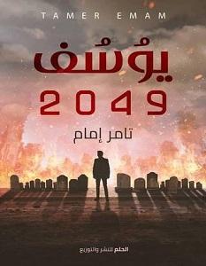 تحميل رواية يوسف 2049 pdf – تامر إمام