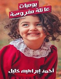 تحميل كتاب يوميات عائلة مفروسة pdf – أحمد إبراهيم خليل