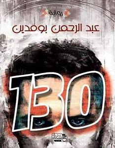 تحميل رواية 130 pdf – عبدالرحمن بومدين