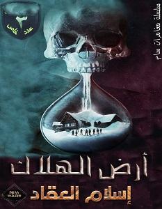 تحميل رواية أرض الهلاك pdf – إسلام العقاد