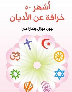 تحميل كتاب أشهر 50 خرافة عن الأديان pdf – جون مورال وتمارا صن
