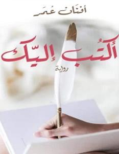 تحميل رواية أكتب إليك pdf – أفنان عمر
