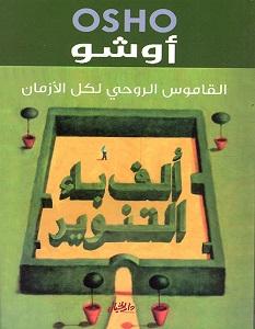 تحميل كتاب ألف باء التنوير pdf – أوشو