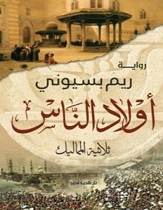 تحميل رواية أولاد الناس pdf – ريم بسيوني