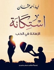 تحميل رواية استكانة pdf – لمياء أحمد عثمان