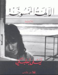 تحميل رواية الآلهة الممسوخة pdf – ليلى بعلبكي