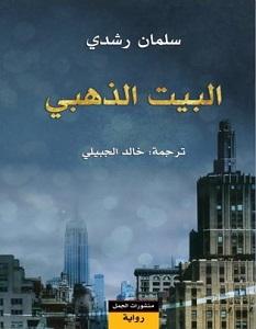 تحميل رواية البيت الذهبي pdf – سلمان رشدي