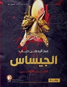 تحميل رواية الجيساس pdf – عبد الرحمن دياب
