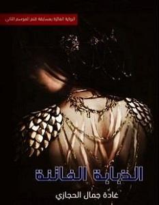 تحميل رواية الذبابة الفاتنة pdf – غادة جمال الحجازي