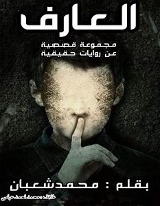 تحميل رواية العارف pdf – محمد شعبان