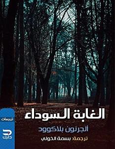 تحميل رواية الغابة السوداء pdf – ألجرنون بلاكوود