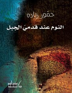 تحميل رواية النوم عند قدمي الجبل pdf – حمور زيادة