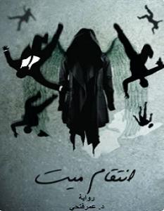تحميل رواية انتقام ميت pdf – عمر فتحي