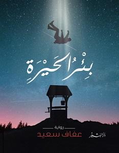تحميل رواية بئر الحيرة pdf – عفاف سعيد