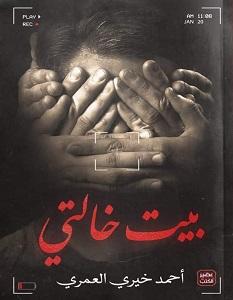 تحميل رواية بيت خالتي pdf – أحمد خيري العمري