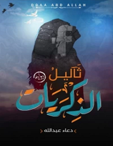 تحميل رواية ثآليل الذكريات pdf – دعاء عبد الله