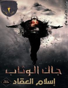 تحميل رواية جاك الوثاب pdf – إسلام العقاد