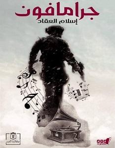 تحميل رواية جرامافون pdf – إسلام العقاد