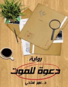 تحميل رواية دعوة للموت pdf – عمر فتحي