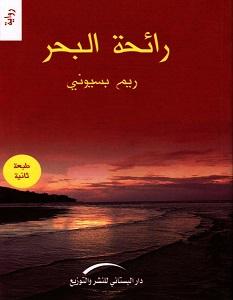 تحميل رواية رائحة البحر pdf – ريم بسيوني
