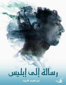 تحميل رواية رسالة إلى إبليس pdf – إبراهيم فريد