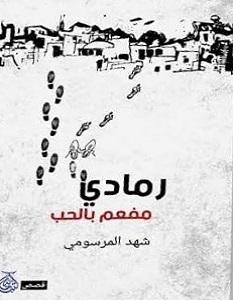 تحميل رواية رمادي مفعم بالحب pdf – شهد المرسومي