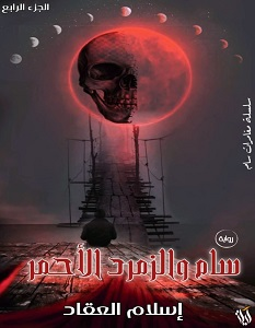 تحميل رواية سام والزمرد الاحمر pdf – إسلام العقاد