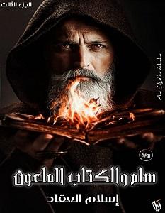 تحميل رواية سام والكتاب الملعون pdf – إسلام العقاد