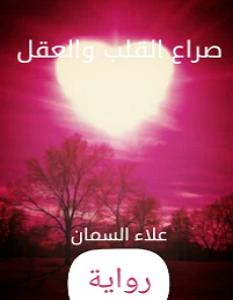 تحميل رواية صراع القلب والعقل pdf – علاء السمان