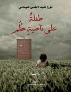 تحميل رواية طفلة على ناصية حلم pdf – نورا عيتاني
