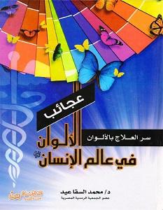 تحميل كتاب عجائب الألوان في عالم الإنسان pdf – محمد السقا عيد