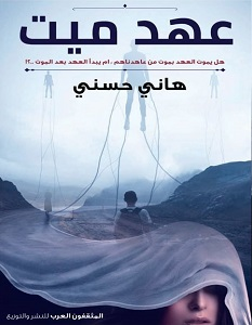 تحميل رواية عهد ميت pdf – هاني حسني