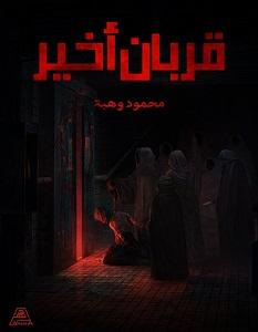 تحميل رواية قربان أخير pdf – محمود وهبة