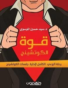 تحميل كتاب قوة الكوتشينج pdf – سيد حسين الموسوي