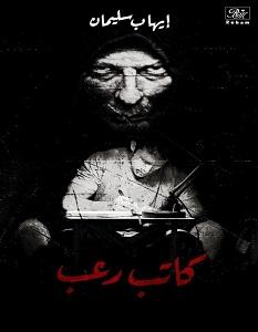 تحميل رواية كاتب رعب pdf – إيهاب سليمان