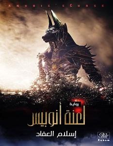 تحميل رواية لعنة أنوبيس pdf – إسلام العقاد