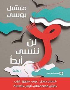 تحميل رواية لن ننسى أبدا pdf – ميشيل بوسي