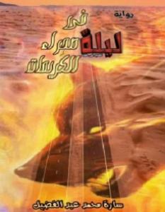 تحميل رواية ليلة في صحراء الكريمات pdf – ساره محمد عبد الفضيل